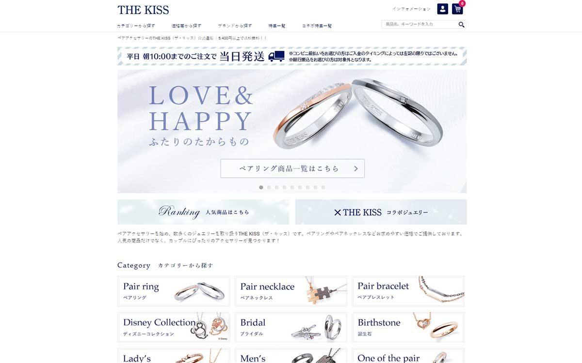ディズニー 指輪 THE KISS