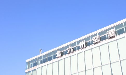 北九州空港 ディズニー