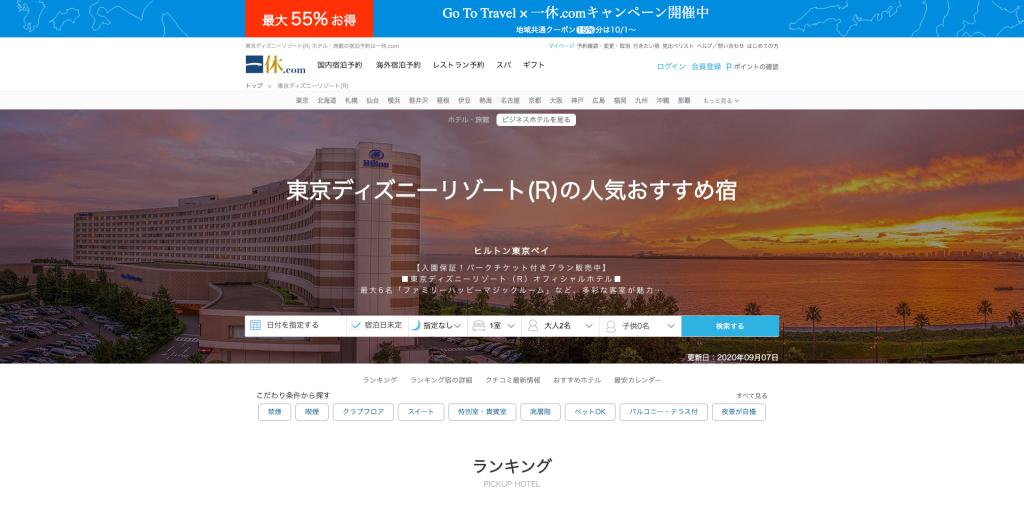 一休.com ディズニーリゾート 宿泊